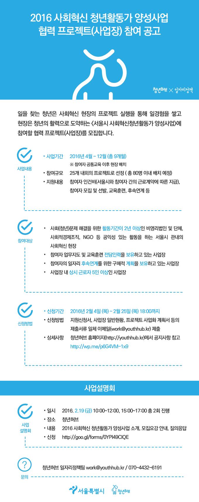 3. 0204_hub_사회혁신청년활동가사업_웹홍보물.jpg
