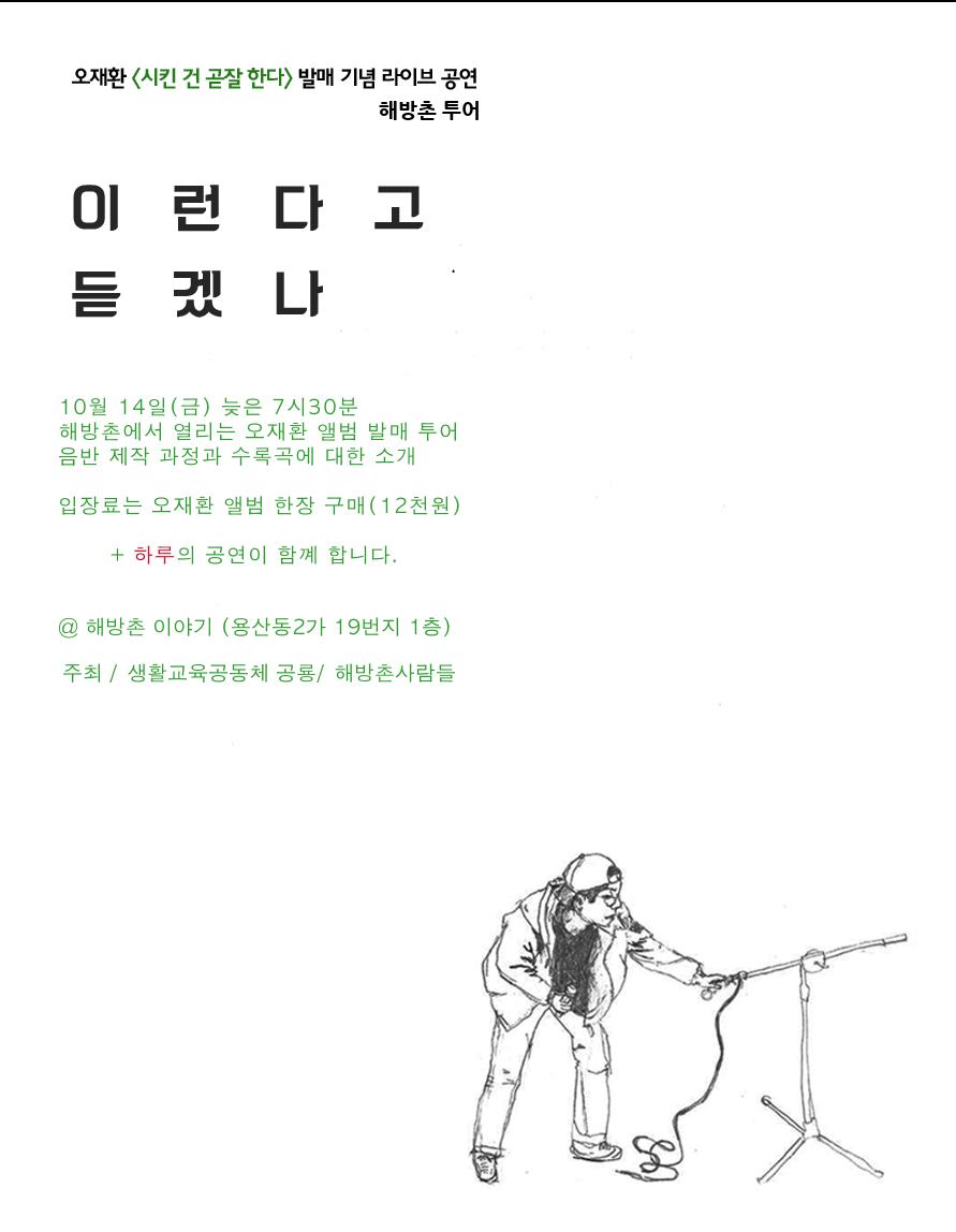 공연 쇼케이스 웹자보_해방촌.png