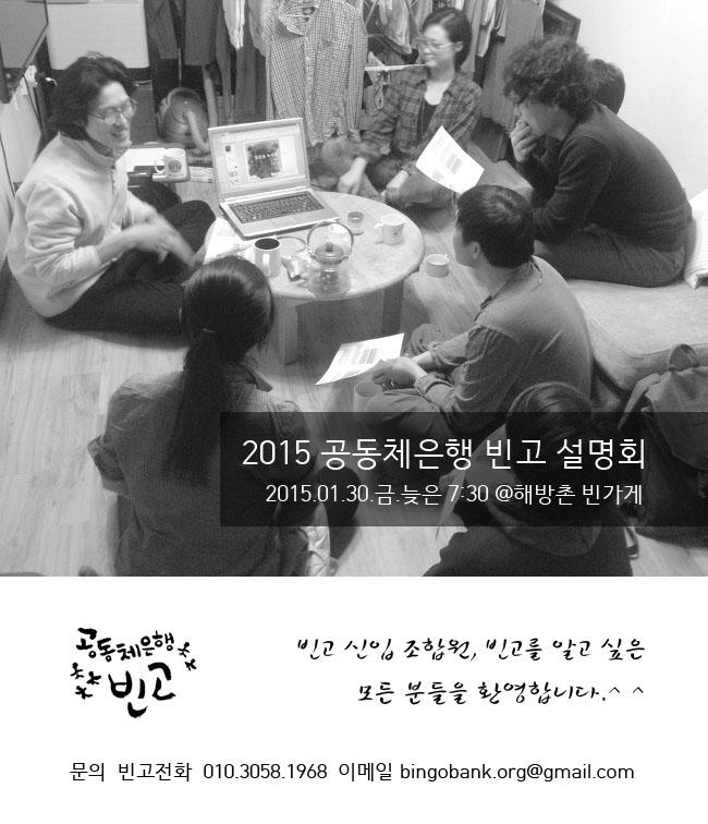 6기빈고_조합원모임_홍보물_1차.jpg
